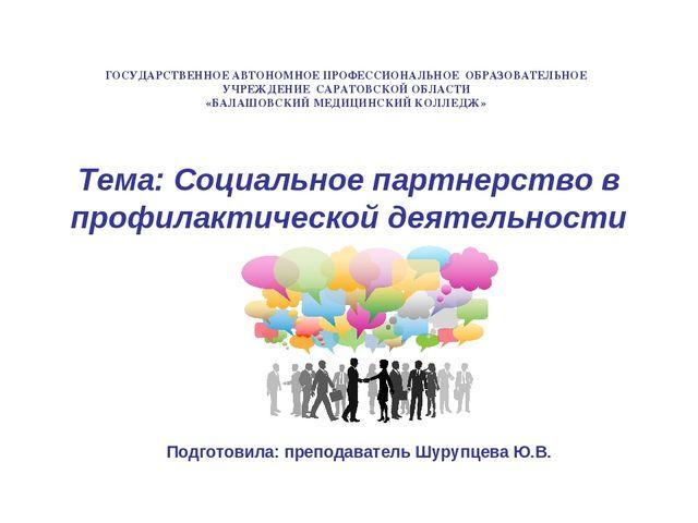 Реферат социальное партнерство в профилактической деятельности 580