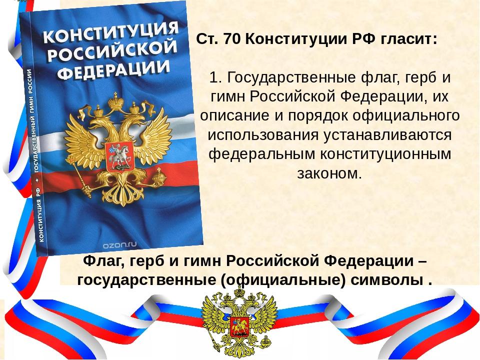 истории герб гимн и флаг российской федерации описание порядок использования том, что