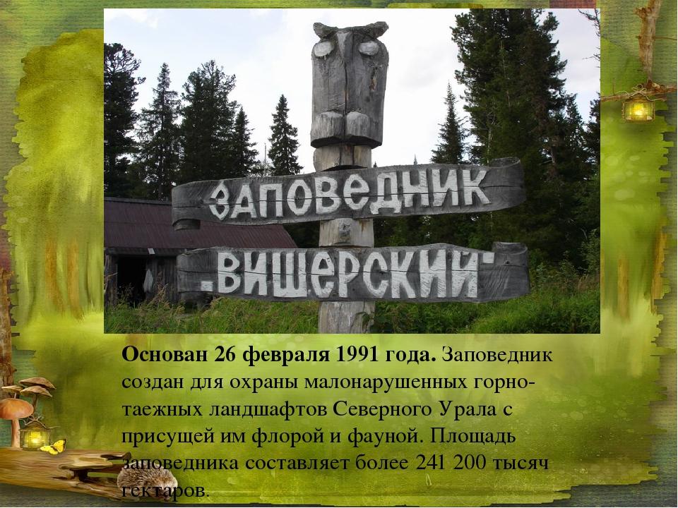 Основан 26 февраля 1991 года. Заповедник создан для охраны малонарушенных гор...