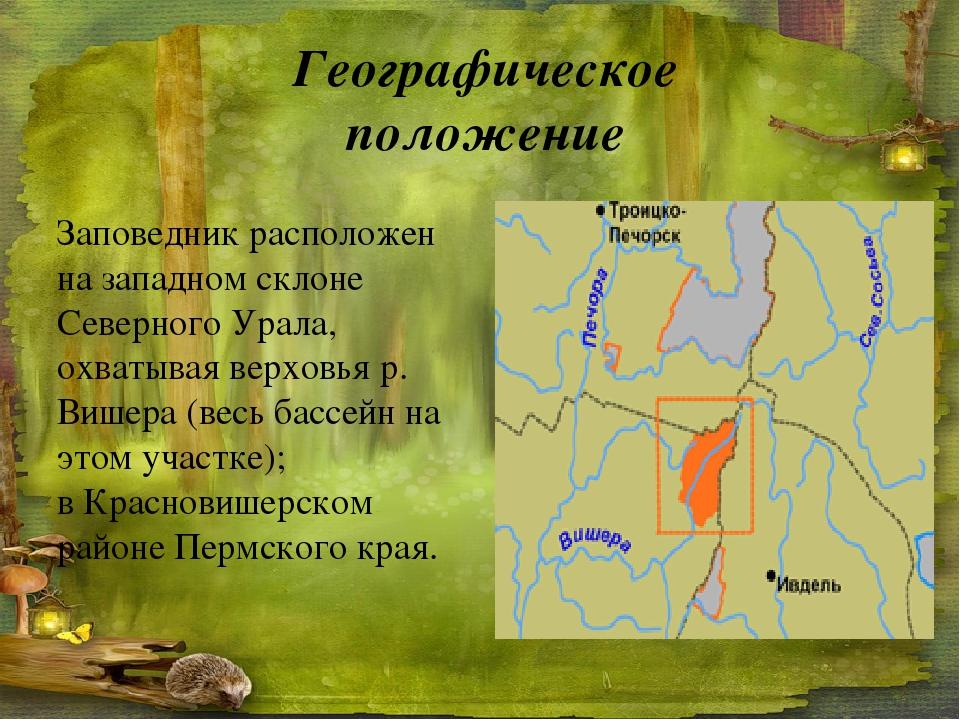 Заповедник расположен на западном склоне Северного Урала, охватывая верховья...