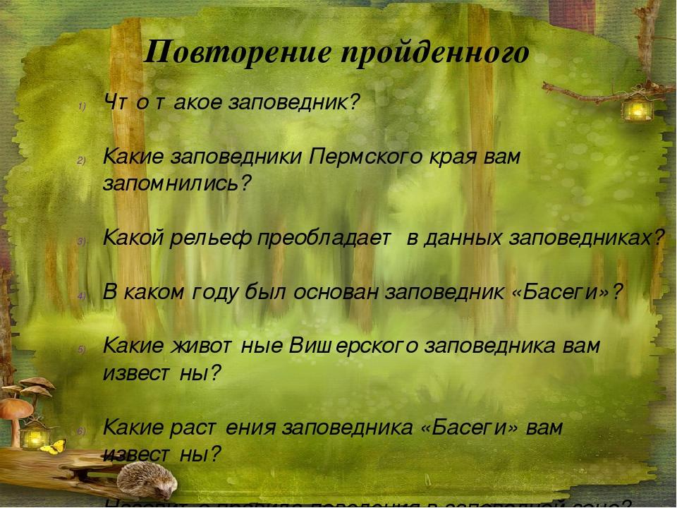 Повторение пройденного Что такое заповедник? Какие заповедники Пермского края...