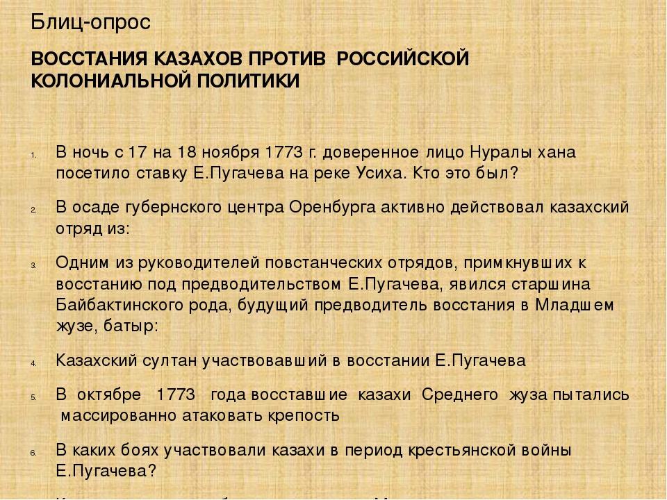 Блиц-опрос ВОССТАНИЯ КАЗАХОВ ПРОТИВ РОССИЙСКОЙ КОЛОНИАЛЬНОЙ ПОЛИТИКИ В ночь с...