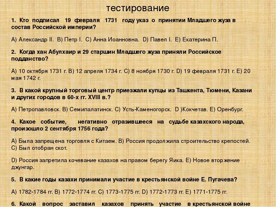 тестирование 1. Кто подписал 19 февраля 1731 году указ о принятии Младшего жу...