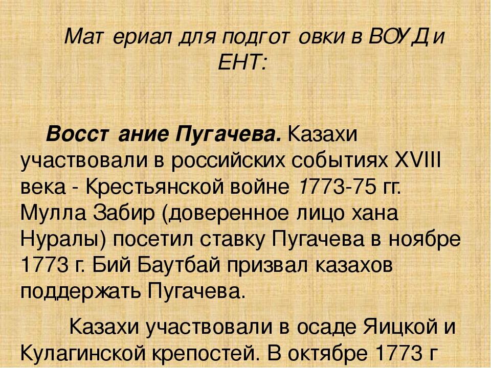 Материал для подготовки в ВОУД и ЕНТ: Восстание Пугачева. Казахи участвовал...