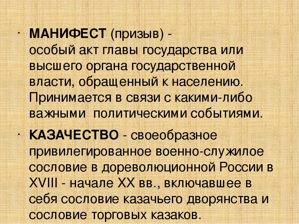 МАНИФЕСТ(призыв) - особыйактглавыгосударстваили высшего органагосударст...