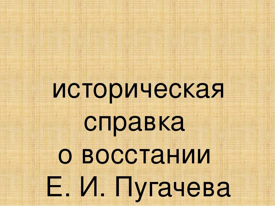 историческая справка о восстании Е. И. Пугачева