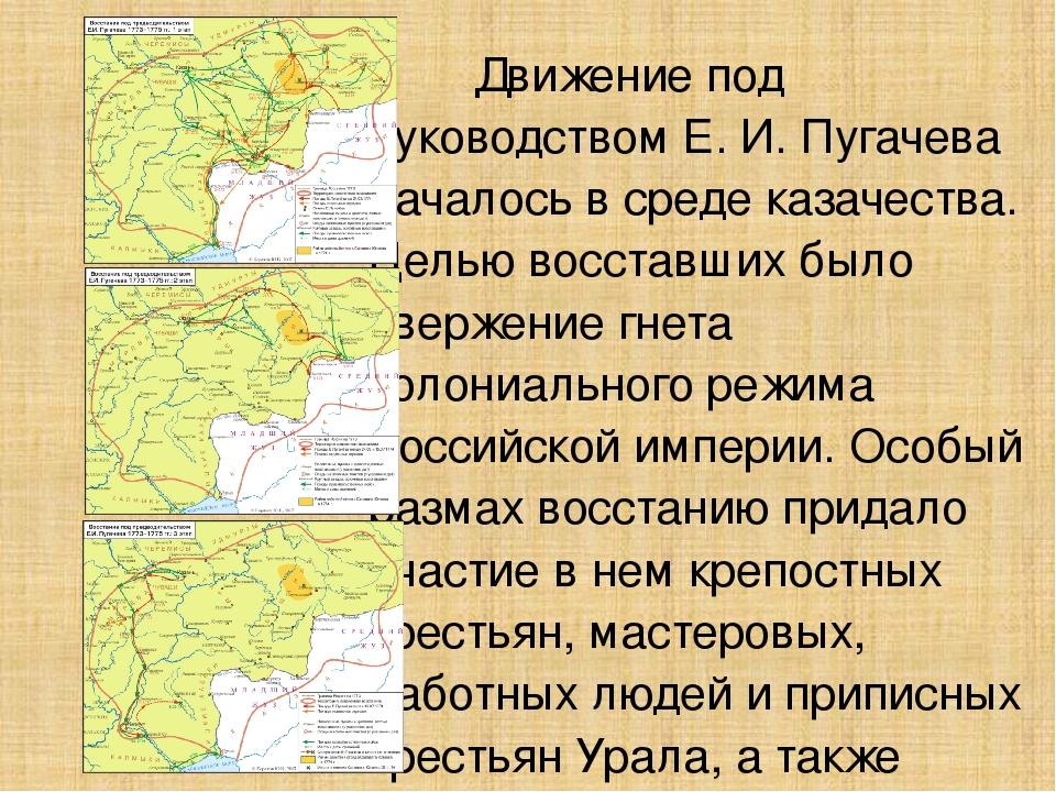 Движение под руководством Е. И. Пугачева началось в среде казачества. Целью...