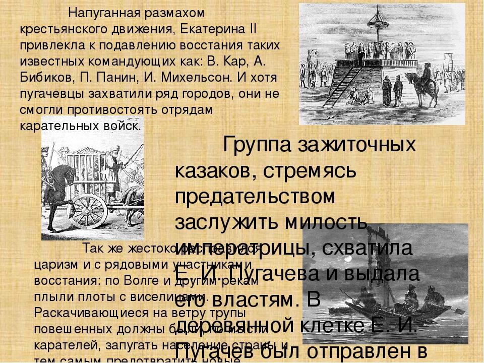 Напуганная размахом крестьянского движения, Екатерина II привлекла к подавл...
