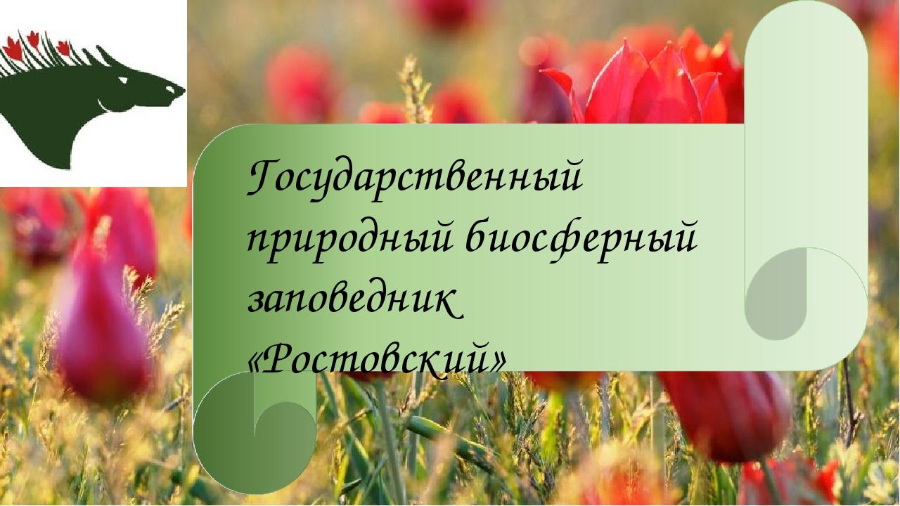 Государственный природный биосферный заповедник «Ростовский»