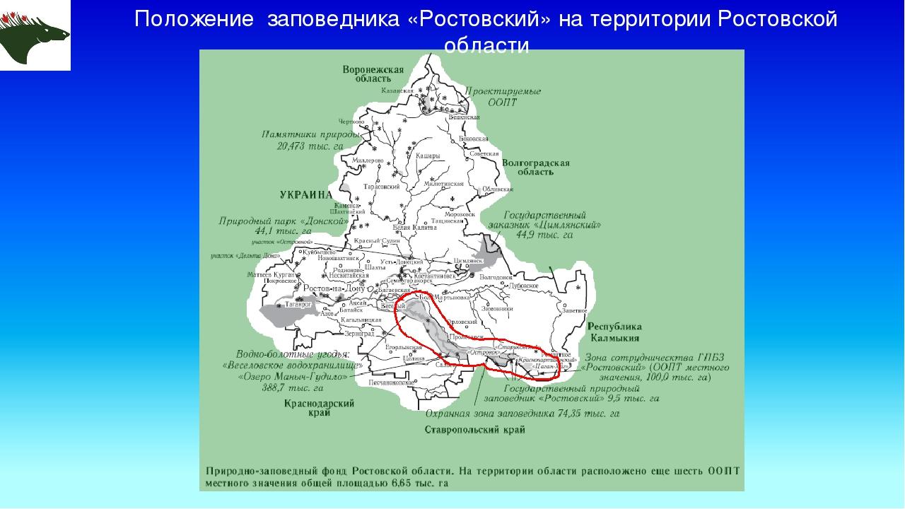 Положение заповедника «Ростовский» на территории Ростовской области