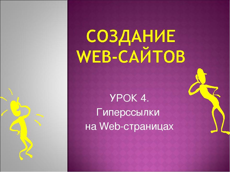 УРОК 4. Гиперссылки на Web-страницах