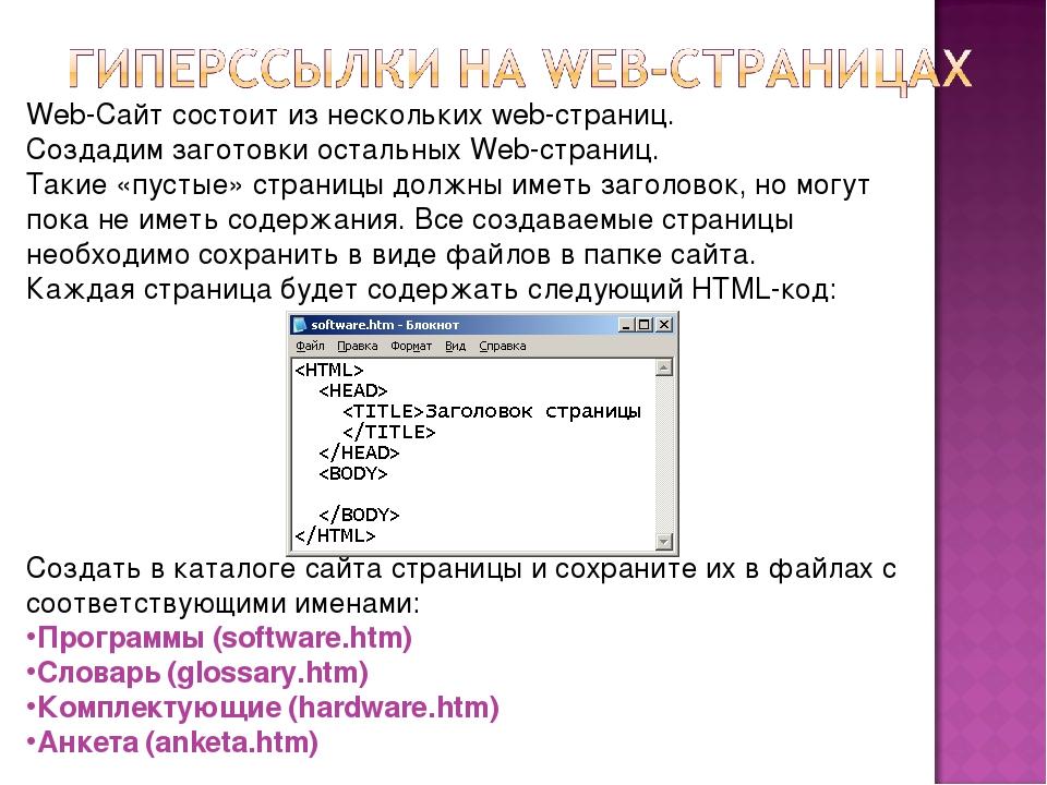 Web-Сайт состоит из нескольких web-страниц. Создадим заготовки остальных Web-...