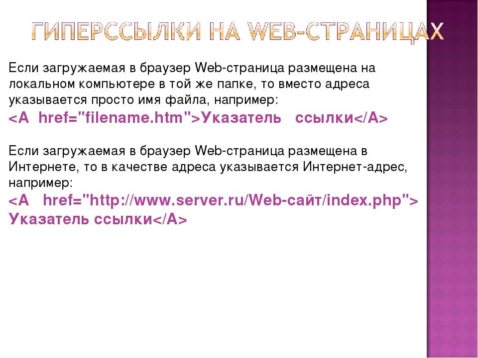 Если загружаемая в браузер Web-страница размещена на локальном компьютере в т...