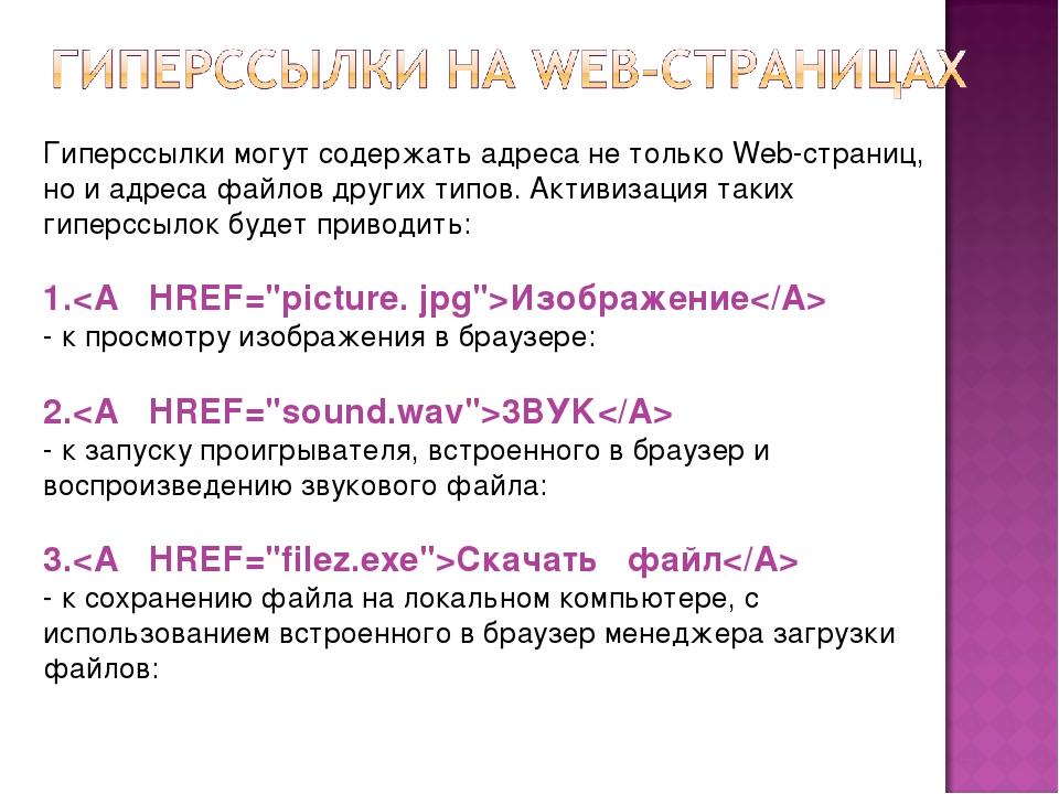 Гиперссылки могут содержать адреса не только Web-страниц, но и адреса файлов...