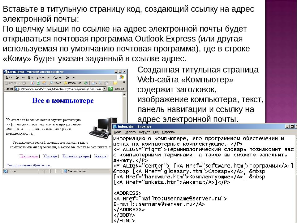 Вставьте в титульную страницу код, создающий ссылку на адрес электронной почт...