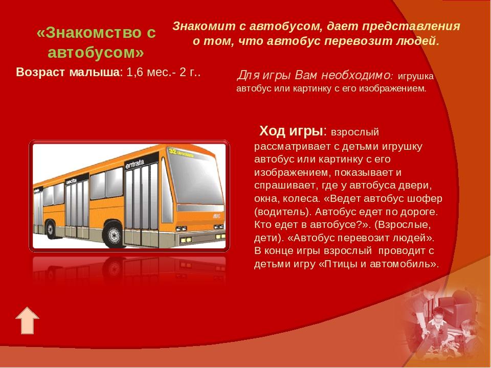 Пожелания водителю автобуса