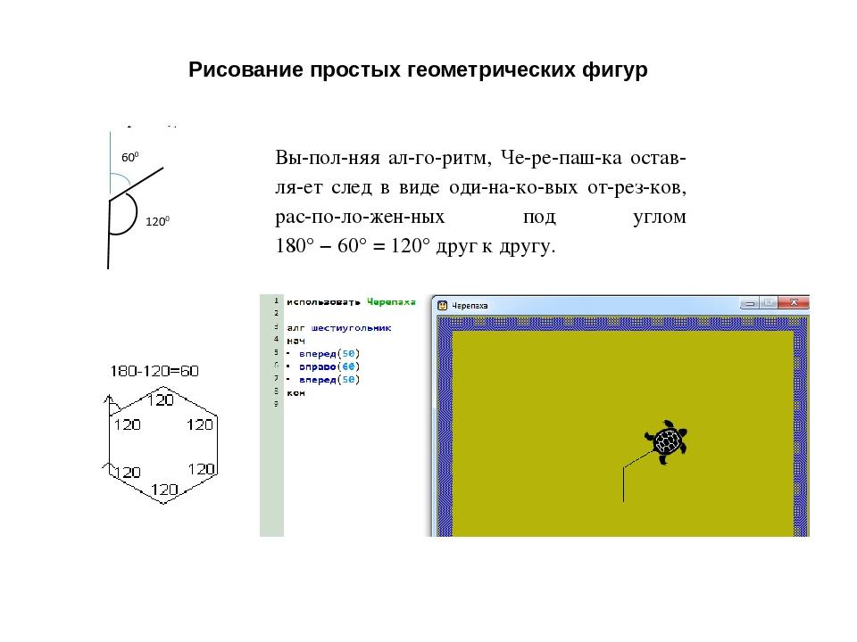 Программа черепаха по информатике скачать бесплатно pixi программа скачать бесплатно