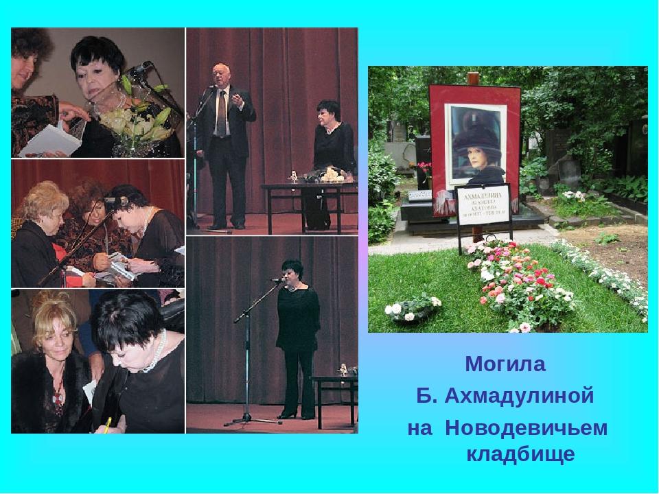 Могила Б. Ахмадулиной на Новодевичьем кладбище