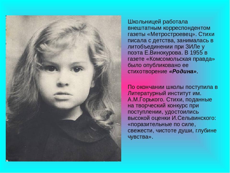 Школьницей работала внештатным корреспондентом газеты «Метростроевец». Стихи...