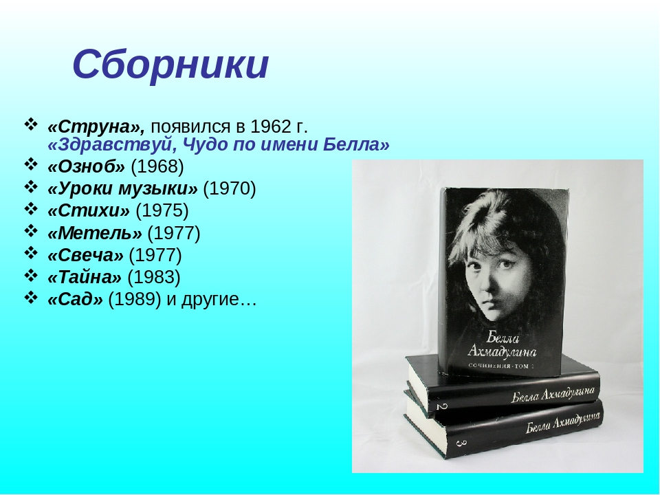 Сборники «Струна», появился в 1962 г. «Здравствуй, Чудо по имени Белла» «Озно...