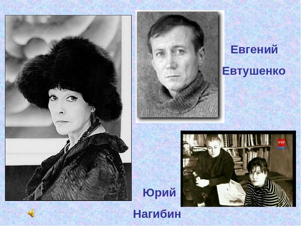 Евгений Евтушенко Юрий Нагибин