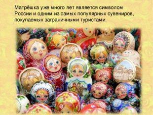 Матрёшка уже много лет является символом России и одним из самых популярных с