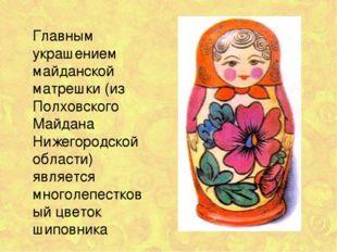 Главным украшением майданской матрешки (из Полховского Майдана Нижегородской