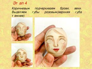 Этап 4 Коричневым подчеркиваем брови, веки. Выделяем губы розовым(верхняя гу