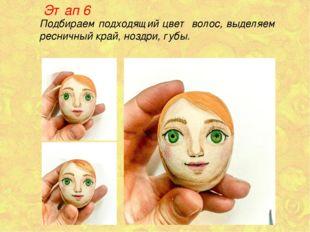 Этап 6 Подбираем подходящий цвет волос, выделяем ресничный край, ноздри, губы.