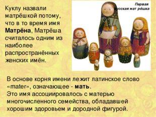Куклу назвали матрёшкой потому, что в то время имя Матрёна, Матрёша считалось