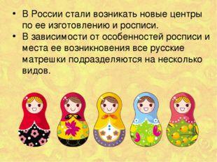 В России стали возникать новые центры по ее изготовлению и росписи. В зависим