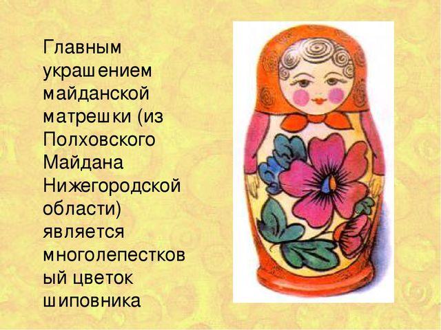 Главным украшением майданской матрешки (из Полховского Майдана Нижегородской...