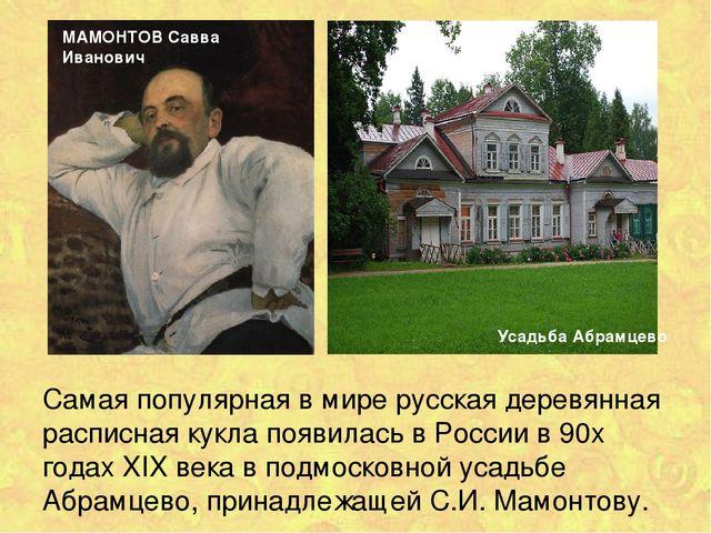 Самая популярная в мире русская деревянная расписная кукла появилась в России...