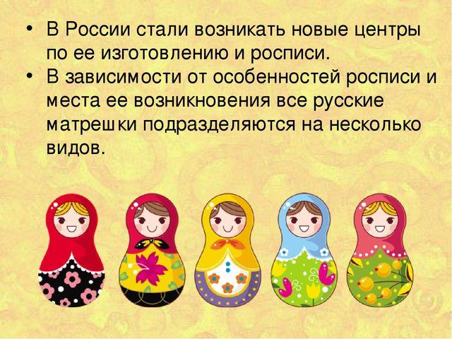 В России стали возникать новые центры по ее изготовлению и росписи. В зависим...