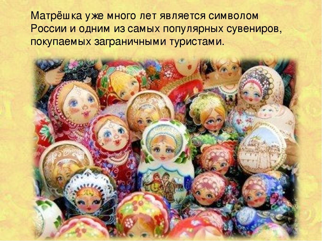 Матрёшка уже много лет является символом России и одним из самых популярных с...