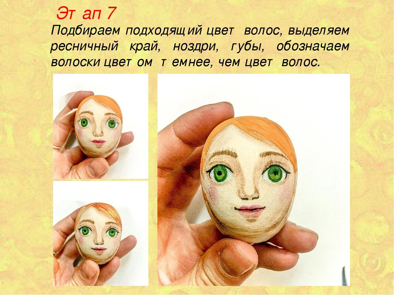 Этап 7 Подбираем подходящий цвет волос, выделяем ресничный край, ноздри, губ...
