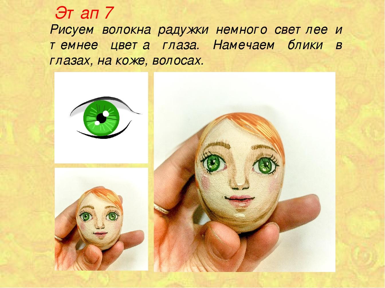 Этап 7 Рисуем волокна радужки немного светлее и темнее цвета глаза. Намечаем...