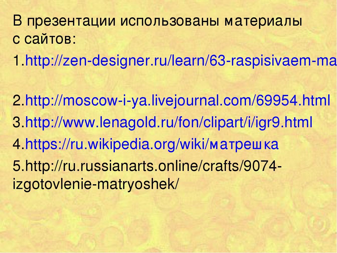 В презентации использованы материалы с сайтов: http://zen-designer.ru/learn/6...