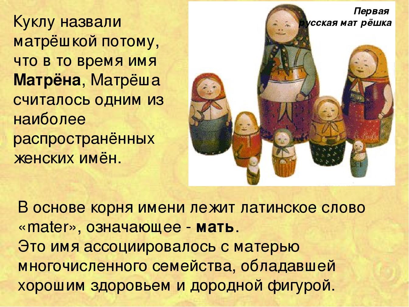 Куклу назвали матрёшкой потому, что в то время имя Матрёна, Матрёша считалось...