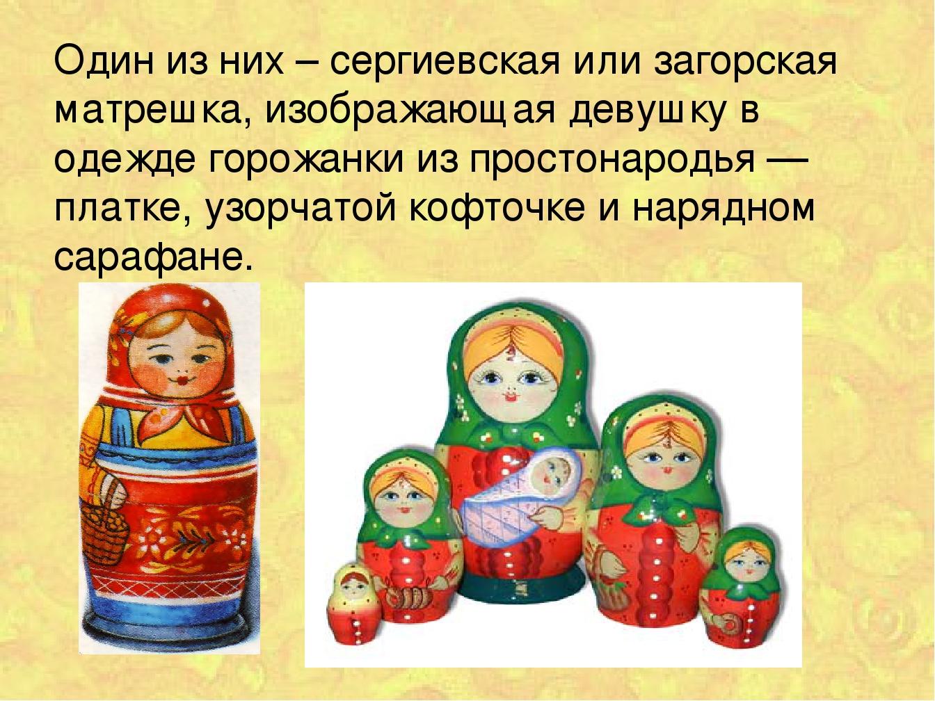 Один из них – сергиевская или загорская матрешка, изображающая девушку в одеж...