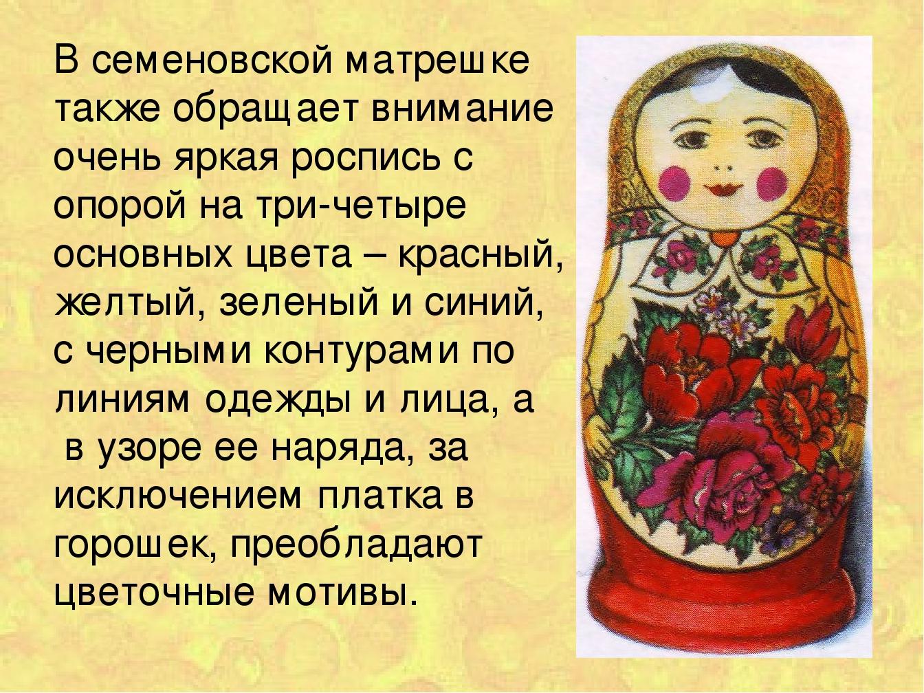 В семеновской матрешке также обращает внимание очень яркая роспись с опорой н...