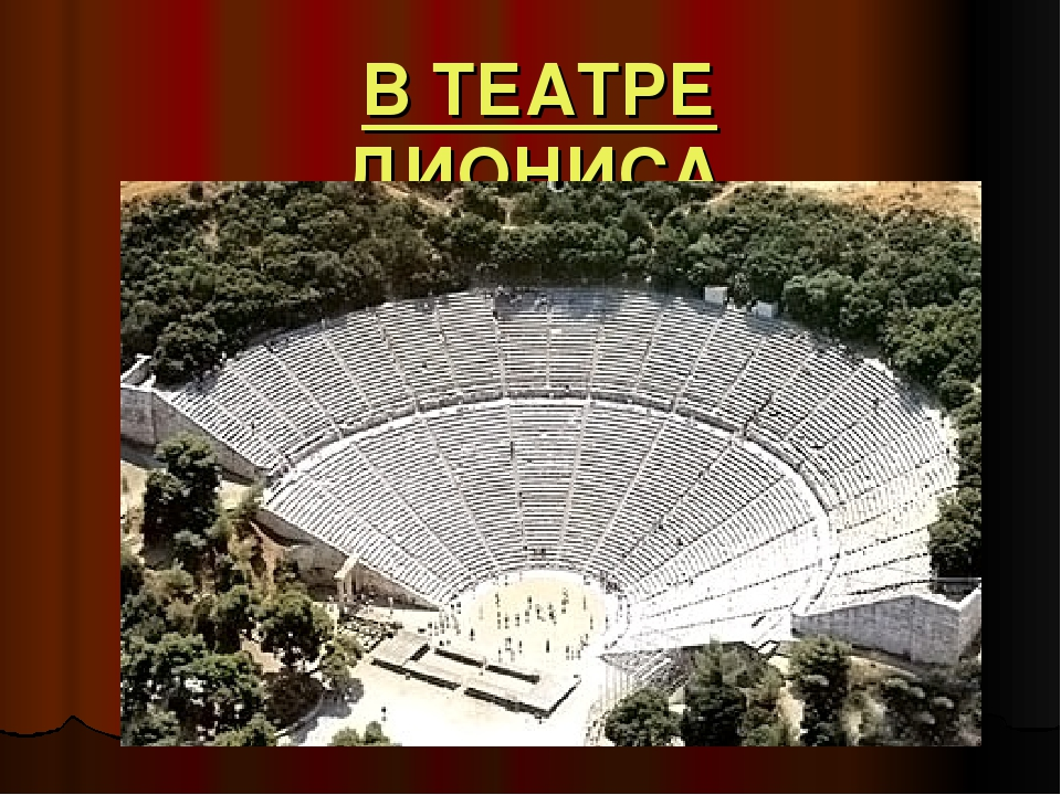 historical facts of greek theatre essay The free theater research paper (ancient greek theatre essay) presented on this page should not be viewed as a sample of our on-line writing service if you need fresh and competent research / writing on theater, use the professional writing service offered by our company.