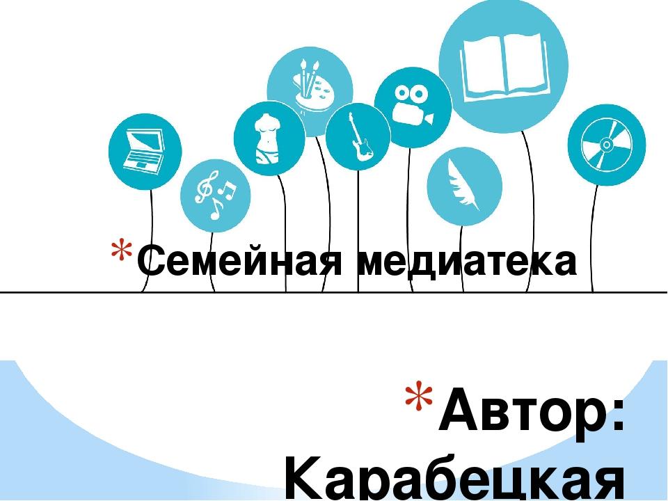 Автор: Карабецкая Лариса Ивановна, учитель-логопед МБОУ СОШ №46 с УИОП г. Сур...