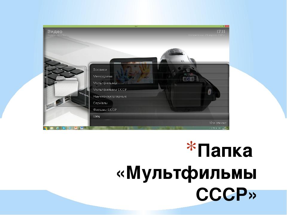 Папка «Мультфильмы СССР»