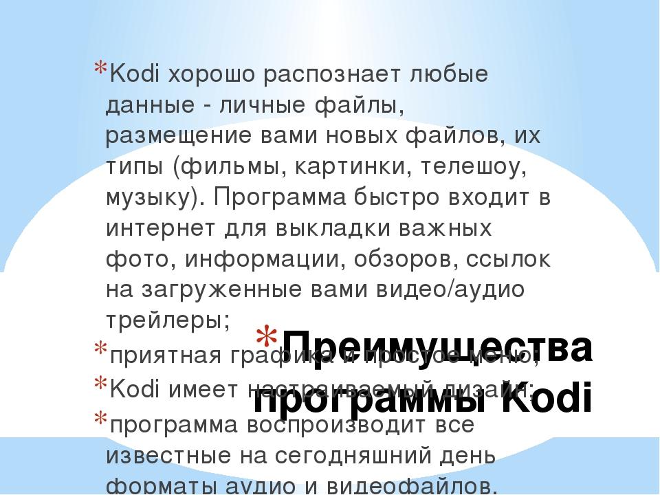 Преимущества программы Kodi Kodi хорошо распознает любые данные - личные файл...