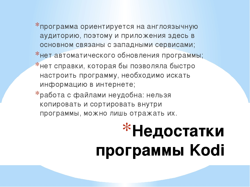 Недостатки программы Kodi программа ориентируется на англоязычную аудиторию,...
