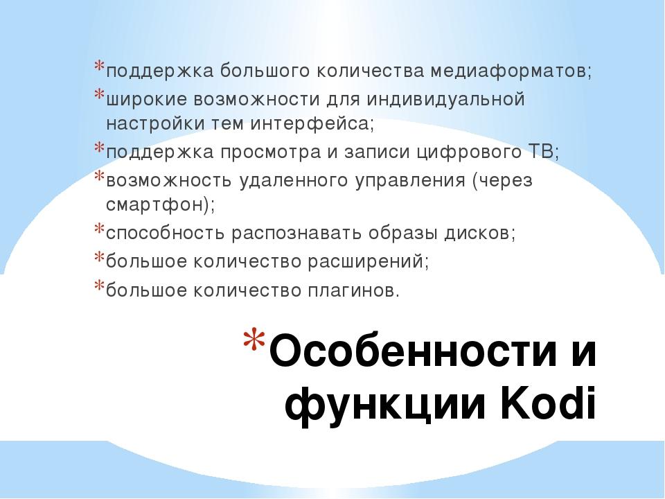 Особенности и функции Kodi поддержка большого количества медиаформатов; широк...