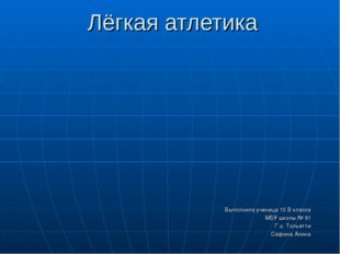 Лёгкая атлетика Выполнила ученица 10 В класса МБУ школы № 91 Г.о. Тольятти Са
