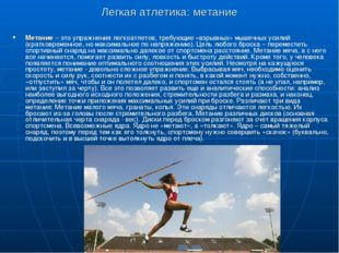 Легкая атлетика: метание Метание – это упражнения легкоатлетов, требующие «вз