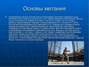 Основы метания Современная легкая атлетика не рассматривает метание снарядов